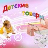 Товары для детей/Памперсы/Cоки