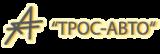 ТРОС-АВТО