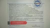Насос топливный МОСКВИЧ - ИЖ 412, 427, 434 ПЕКАР