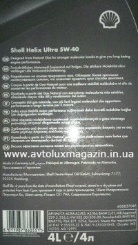 Моторное масло Shell Helix Ultra 5w-40 серый 4 л.