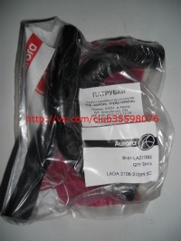 Патрубки отопителя (cалон) ВАЗ 2108 - 21099 AURORA