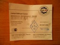 Насос топливный дв. МЕМЗ-245 ТАВРИЯ ПЕКАР