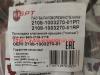 Прокладка крышки головки цилиндров (2108-1003270-01РП) ВАЗ 2108-2116 (резина) БРТ