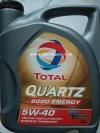 Моторное масло TOTAL QUARTZ 9000 ENERGY SM/CF 5W-40 5 л.