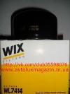 Фильтр масляный (WL7414) VOLKSWAGEN: LT 28, LT 35, LT 46 WIX-FILTRON