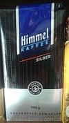 Кофе заварной молотый HIMMEL Silber (серый) 500г.